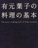 『有元葉子の料理の基本』