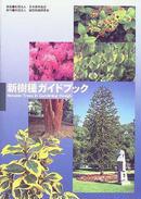 新樹種ガイドブック