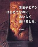 お菓子とパンはじめてなのに、おいしく焼けました。