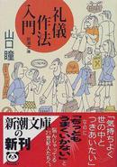 オンライン書店ビーケーワン:礼儀作法入門