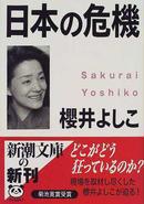 日本の危機