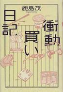 オンライン書店ビーケーワン:衝動買い日記