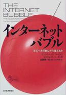 オンライン書店ビーケーワン:インターネット・バブル