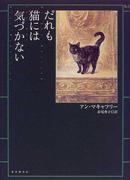 オンライン書店ビーケーワン:だれも猫には気づかない