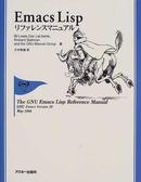 Emacs Lisp リファレンスマニュアル