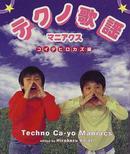 オンライン書店ビーケーワン:テクノ歌謡マニアクス