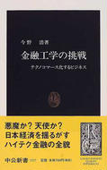 オンライン書店ビーケーワン:金融工学の挑戦