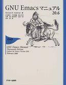 GNU Emacs マニュアル 20.6