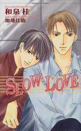 オンライン書店ビーケーワン:Slow love