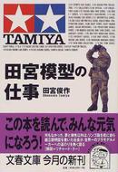 オンライン書店ビーケーワン:田宮模型の仕事