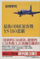 最後の国産旅客機YS-11の悲劇