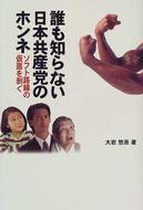誰も知らない日本共産党のホンネ