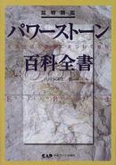オンライン書店ビーケーワン:パワーストーン百科全書331 先達が語る鉱物にまつわる叡智 鉱物図鑑