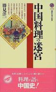 『中国料理の迷宮』