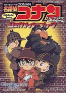 名探偵コナントレーディングカードゲーム公式ガイドブック