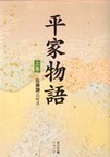 オンライン書店ビーケーワン:平家物語 上巻