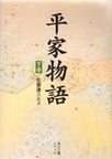 オンライン書店ビーケーワン:平家物語 下巻