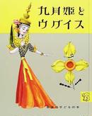 オンライン書店ビーケーワン:九月姫とウグイス