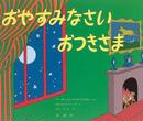 オンライン書店ビーケーワン:おやすみなさい おつきさま