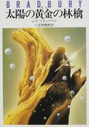 太陽の黄金の林檎