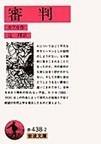 オンライン書店ビーケーワン:審判