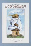 オンライン書店ビーケーワン:ローベルおじさんのどうぶつものがたり