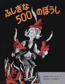 オンライン書店ビーケーワン:ふしぎな500のぼうし