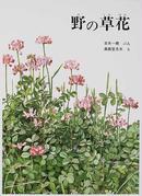 オンライン書店ビーケーワン:野の草花