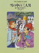 オンライン書店ビーケーワン:雪の中の三人男