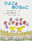 オンライン書店ビーケーワン:ひよことあひるのこ 改訳新版