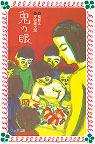 オンライン書店ビーケーワン:兎の眼
