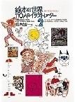 絵本の世界 110人のイラストレーター 第2集