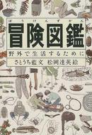 オンライン書店ビーケーワン:冒険図鑑