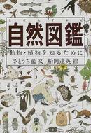 オンライン書店ビーケーワン:自然図鑑