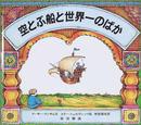 オンライン書店ビーケーワン:空とぶ船と世界一のばか
