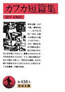 オンライン書店ビーケーワン:カフカ短篇集
