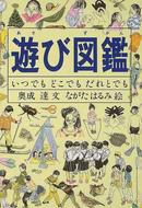 オンライン書店ビーケーワン:遊び図鑑