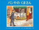 オンライン書店ビーケーワン:パンやのくまさん
