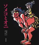 オンライン書店ビーケーワン:ソメコとオニ