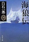 オンライン書店ビーケーワン:海狼伝