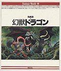 オンライン書店ビーケーワン:幻獣ドラゴン