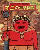 オンライン書店ビーケーワン:オニの生活図鑑