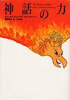 オンライン書店ビーケーワン:神話の力