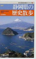 オンライン書店ビーケーワン:静岡県の歴史散歩