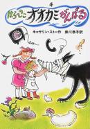 オンライン書店ビーケーワン:はらぺこオオカミがんばる