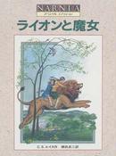 オンライン書店ビーケーワン:ライオンと魔女