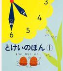 オンライン書店ビーケーワン:とけいのほん 1