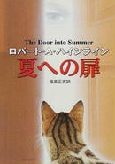 オンライン書店ビーケーワン:夏への扉