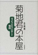 オンライン書店ビーケーワン:菊地君の本屋
