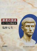 ローマ人の物語 3
